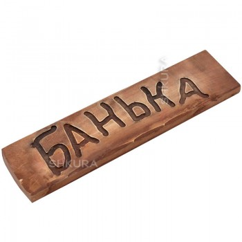 """Табличка для бани """"Банька"""" 02"""