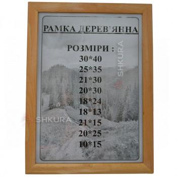 Деревянная рамка для фото 25х35 см