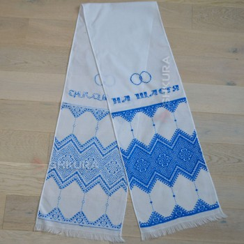 Свадебный рушник 1,9х0,35 м. 08