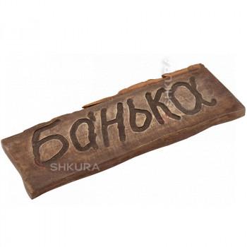 """Табличка для бани """"Банька"""" 01"""