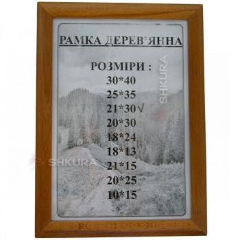 Деревянная рамка для фото 21х30 см