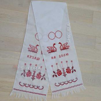 Свадебный рушник 1,9х0,35 м. 01