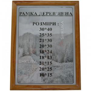 Деревянная рамка для фото 30х40 см