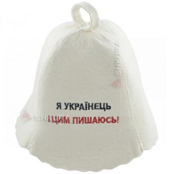 "Шапка для бани ""Я українець і цим пишаюсь"""