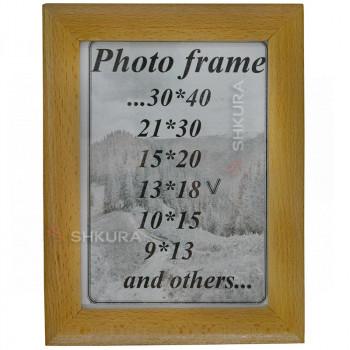 Деревянная рамка для фото 13х18 см