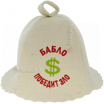 "Шапка для бани ""Бабло победит зло"""