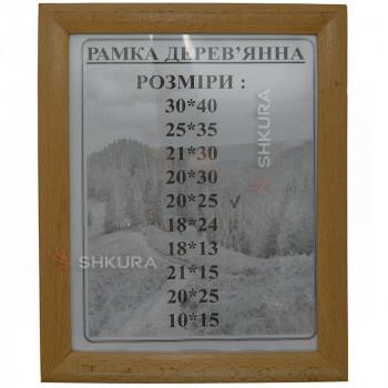 Деревянная рамка для фото 20х25 см